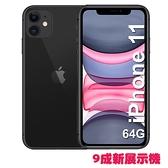 【9成新展示機】【送空壓殼+滿版玻璃保貼】Apple iPhone 11 64G (黑色)