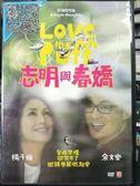 挖寶二手片-P07-071-正版DVD-港片【志明與春嬌】-余文樂 楊千嬅