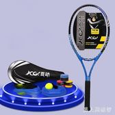 網球拍單人初學者碳纖維男女雙人專業碳素大學生選修課  XY5435【男人與流行】TW