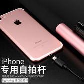 自拍桿 蘋果7專用自拍桿8plus拍照iphone x神器6自牌桿6s藍芽遙控七7p竿 igo 玩趣3C