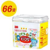 3M 兒童安全牙線棒 66支 盒裝 1476 好娃娃