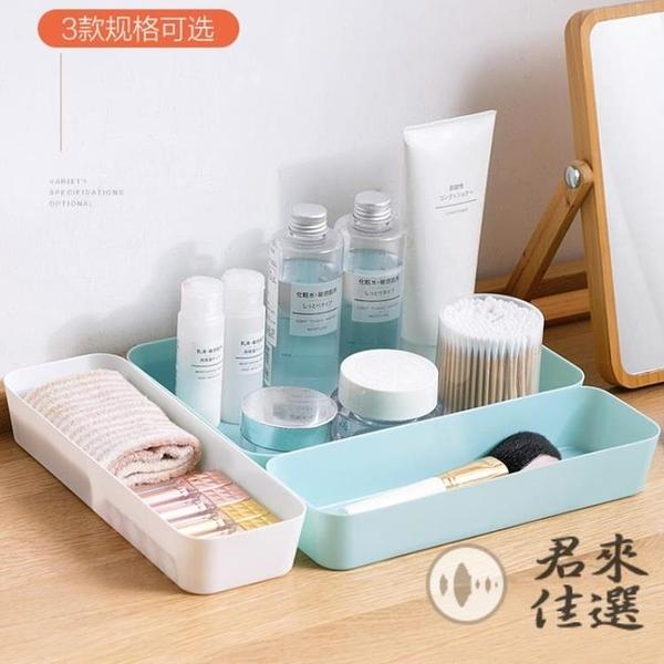 塑抽屜化妝品收納盒桌面整理小盒子分隔儲物盒【君來佳選】