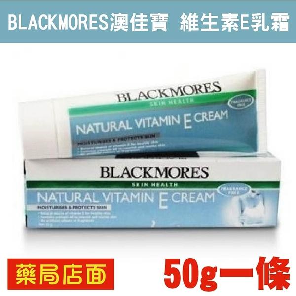 BLACKMORES澳佳寶 維生素E乳霜 50g 元氣健康館