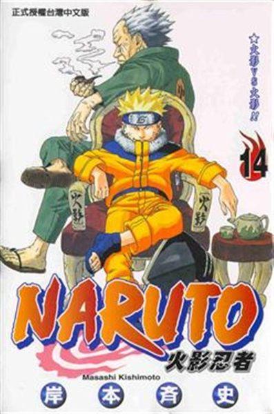 (二手書)NARUTO火影忍者(14)