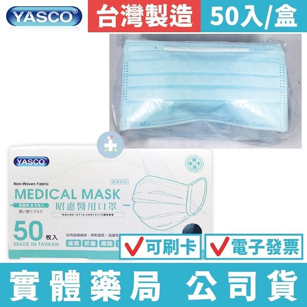 [現貨-台灣製造] YASCO 昭惠 成人醫用口罩(50入/盒) 藍色 口罩 醫療口罩