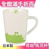 【小福部屋】【A款 青蛙 馬克杯】空運 日本製 咖啡杯 陶磁 杯子 旅蛙【新品上架】