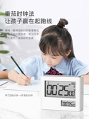 計時器日本計時器提醒器學生時間管理考研廚房定時器鬧鐘靜音番 茄時鐘 智慧e家