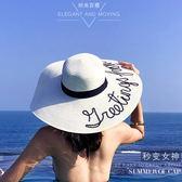 沙灘帽  帽子女草帽韓版防曬太陽遮陽帽海邊大檐出游休閒百搭沙灘帽  ciyo黛雅