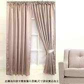 優雅奢華遮光窗簾 寬290x高240cm 金色