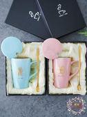 北歐情侶杯子陶瓷咖啡一對水杯帶蓋勺創意學生簡約馬克杯禮盒套裝