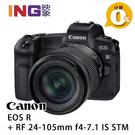 【24期0利率】申請送原電 Canon EOS R +RF 24-105mm f/4-7.1 IS STM 佳能公司貨 全片幅無反