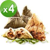【樂活e棧 】-頂級素食滿漢粽子+素食客家粿粽子(6顆/包,共4包)