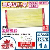 涔宇 雙鋼印 撞色系列 成人醫用口罩 醫療口罩 (金絲風鈴) 50入/盒 (台灣製造 CNS14774) 專品藥局