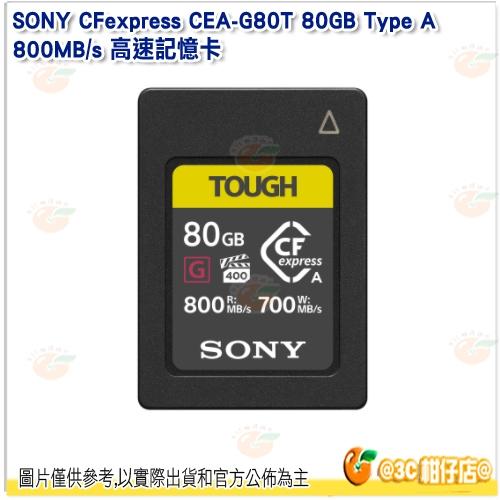 SONY CFexpress CEA-G80T 80GB Type A 800MB/s 高速記憶卡 公司貨 80G 保固5年