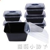 便當盒虞強長方形一次性餐盒透明1000ml黑色打包盒加厚外賣飯盒塑料湯碗 NMS蘿莉小腳丫