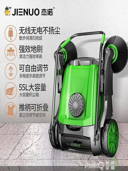 杰諾無動力手推式清掃車工業工廠車間物業用養殖場道路粉塵掃地機  【Pink Q】