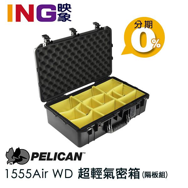 【24期0利率】美國 PELICAN 1555 Air WD 氣密箱 ((隔板組 ))  塘鵝氣密提箱