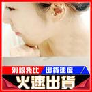 [24hr-現貨快出] 韓版 珍珠 耳骨...