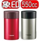 《快速出貨》象印【SW-HAE55-RM】悶燒罐/燜燒罐/悶燒杯/燜燒杯 優質家電