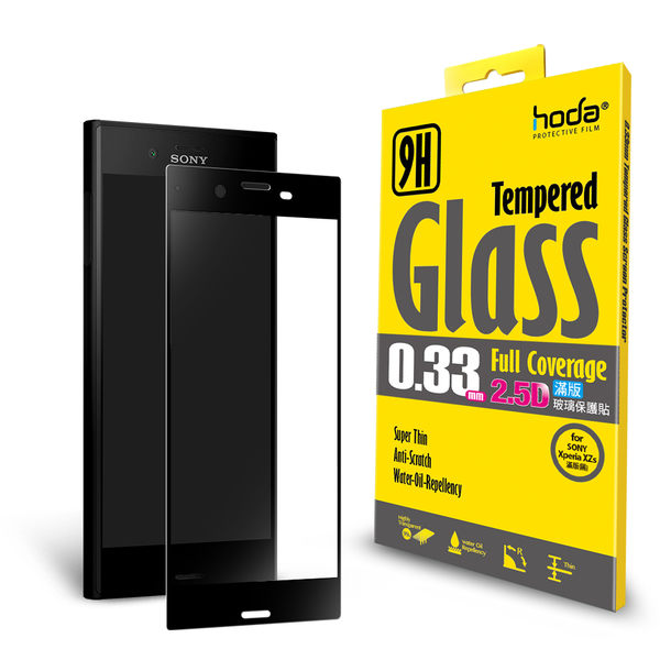 【hoda官方賣場】【Sony XZ / XZs】2.5D高透光滿版9H鋼化玻璃保護貼