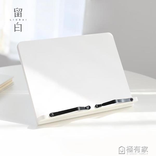 留白多功能閱讀書架ins風可調節看書支架護目學生桌面書本固定器 ATF 極有家