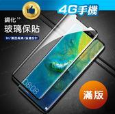 滿版 玻璃保護貼 華為 MATE 20X【 4G手機】