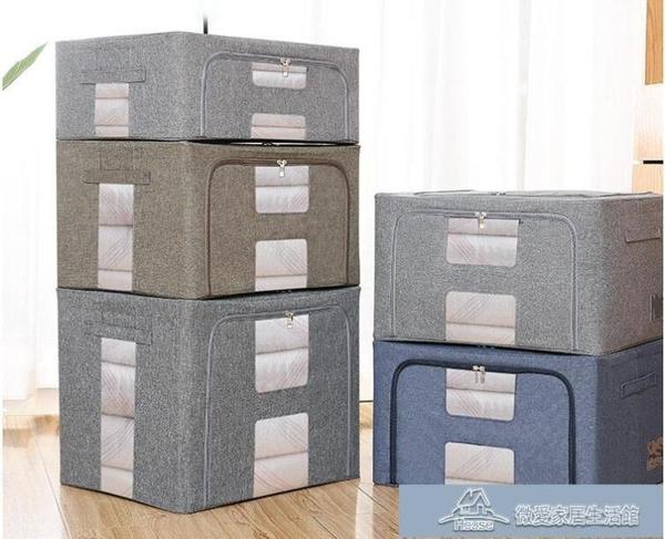 收納箱 牛津布衣物盒布藝整理箱折疊筐袋子衣柜儲物箱家用神器