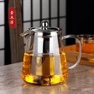 耐高溫加厚玻璃泡茶壺單壺耐熱過濾花茶壺煮茶器家用茶壺茶具套裝 創意空間