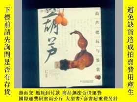 二手書博民逛書店罕見葫蘆把玩與鑑賞-----把玩藝術系列圖書Y12980 張晨光