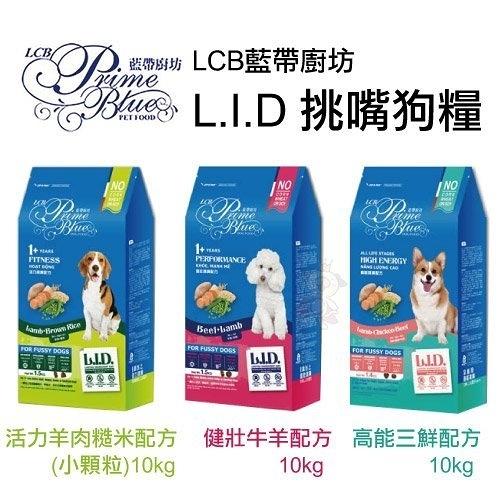 *WANG*LCB藍帶廚房 L.I.D挑嘴狗糧系列 10kg/包 狗飼料