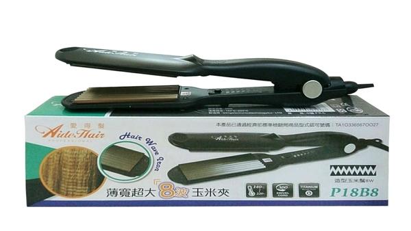 Aidehair 愛得髮 薄寬超大8波玉米夾 P18B8【UR8D】