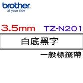 BROTHER 護貝標籤帶 3.5mm 白底黑字 TZ-N201