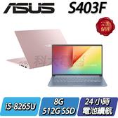 【ASUS華碩】【零利率】Vivobook 14 S403FA-0162S8265U 冰河藍 ◢14吋窄邊框輕薄型筆電 ◣