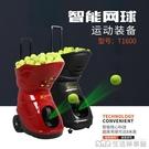 斯波阿斯新款T1600網球自動發球機訓練器單多人步伐練習器陪練機 NMS生活樂事館