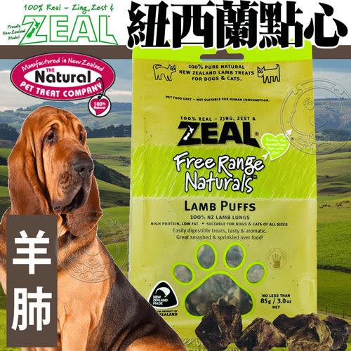 【培菓平價寵物網】ZEAL岦歐》紐西蘭點心羊肺-85g