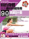 (二手書)妳的身體就是最好的健身房.90天挑戰計畫