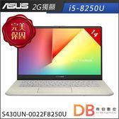 ASUS S430UN-0022F8250U 14吋 i5-8250U 2G獨顯 FHD 閃漾金筆電-送研磨咖啡杯+超音波牙刷(六期零利率)