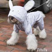 可愛小狗狗雨衣寵物比熊博美泰迪夏裝全包小型犬四腳防水夏季衣服   麥琪精品屋