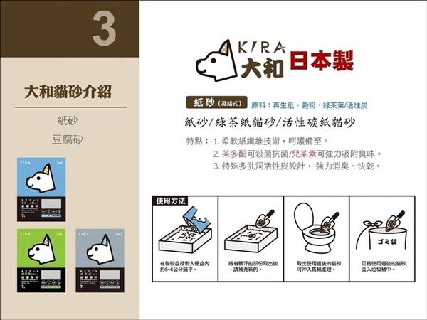 日本大和『綠茶紙貓砂 』7L【搭嘴購】
