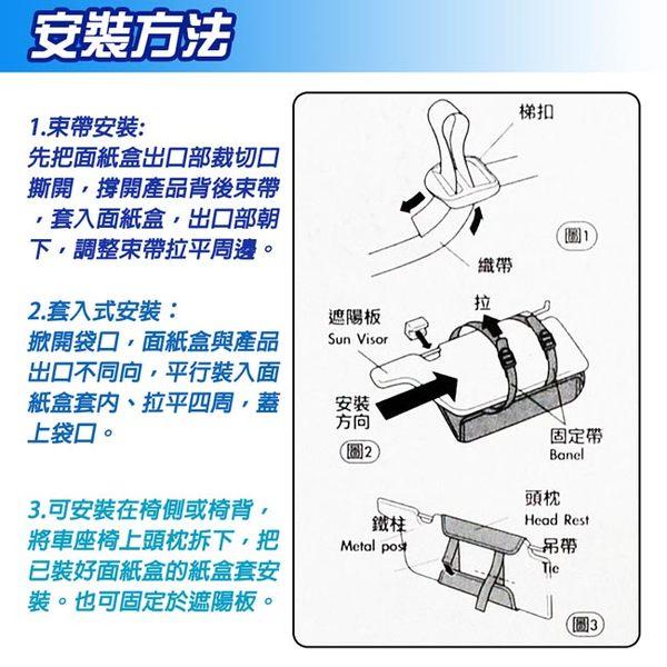 【旭益汽車百貨】Street-R 多功能吊掛面紙套(小) SR-505