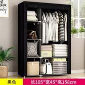 衣櫃簡易布藝雙人簡約現代經濟型衣櫥折疊單人組裝宿舍收納布衣櫃jy 年貨鉅惠 免運快出