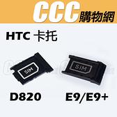 HTC E9 E9+ D820 SIM 卡托 卡槽 卡座