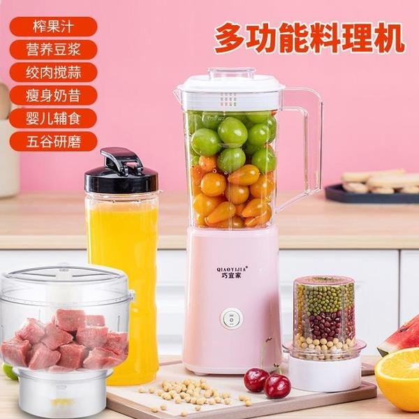 家用果汁機多功能榨汁機寶寶輔食攪拌豆漿研磨五谷粉便攜式料理機快速出貨