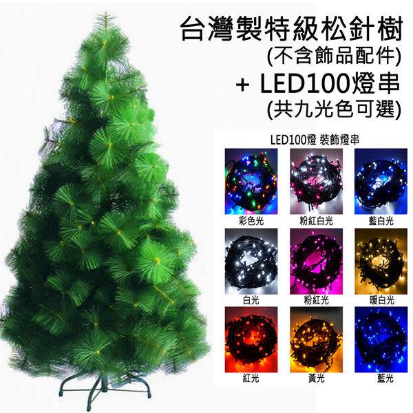 台灣製4呎/4尺(120cm)特級綠松針葉聖誕樹 (不含飾品)+100燈LED燈一串(可選色)(本島免運費)