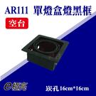 E極亮 AR111 LED 1燈 崁孔16X16公分 有邊框方型崁燈 盒燈 空台【奇亮科技】