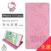 正版授權 HELLO KITTY 珠光 手機皮套 Apple iPhone 7 Plus 手機殼 凱蒂貓 皮革皮套 插卡 保護套 手機支架
