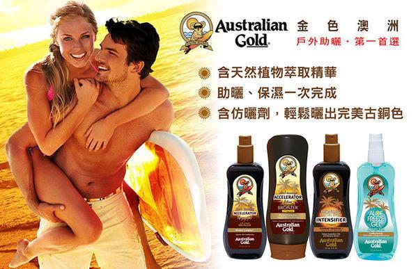 奢華壞男。Australian Gold 金色澳洲《防護助曬乳液SPF4 》237ml / 8oz (室內外皆可)