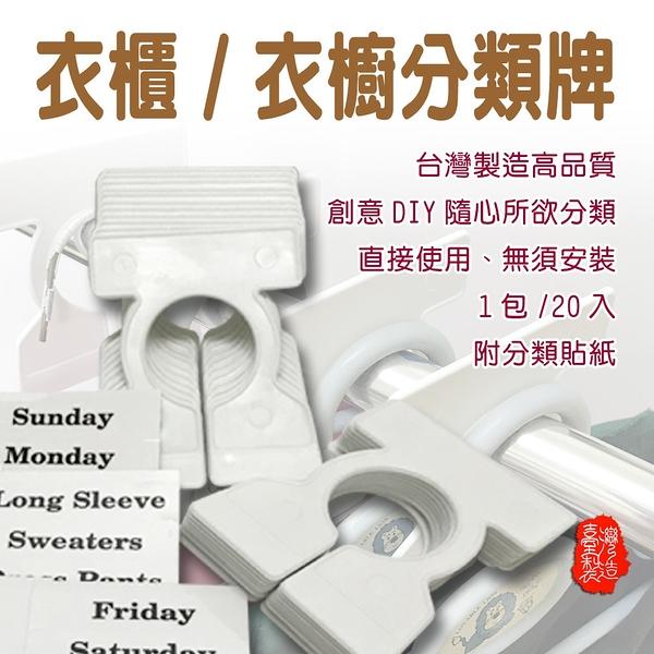 金德恩 台灣製造 一組20入 衣物衣架分類標示夾附23張示別貼紙