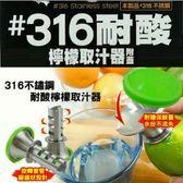 #316不銹鋼檸檬取汁器