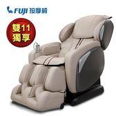 雙11下殺◢ 智能感知 FUJI 極智全功能按摩椅 FG-7100 源自日本技術